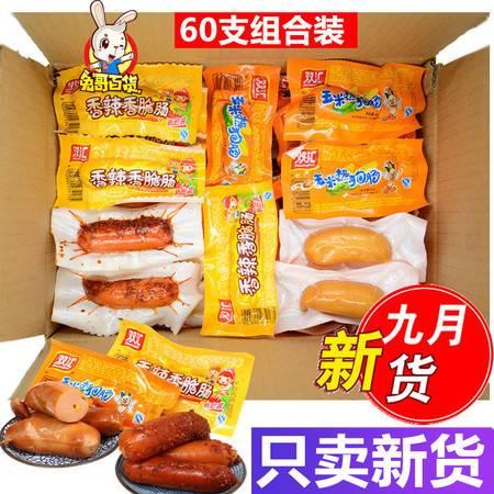 双.汇火腿肠32g/35g玉米热狗肠香辣香脆肠20支组合小香肠即食烤肠