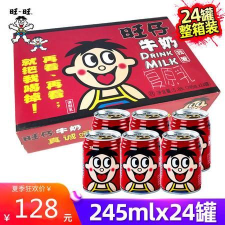 旺旺旺仔牛奶245ml*24罐装整箱营养早餐学生饮料儿童礼物批发包邮