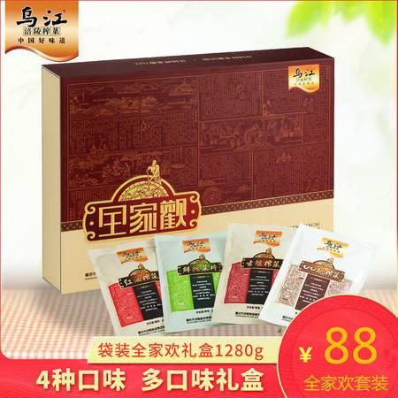 乌江榨菜礼盒全家欢1280g送礼袋装佐餐下饭菜咸菜礼盒