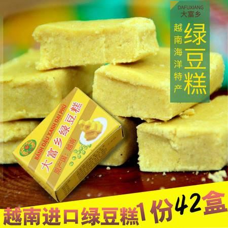 越南大富乡绿豆糕特产批发绿豆饼办公室休闲零食传统糕点小吃包邮