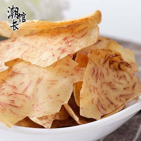 椒盐芋片潮汕特产芋条片香芋咸香酥脆薄薯片网红零食小吃休闲食品