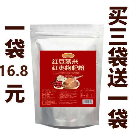 红豆薏米粉红豆薏米枸杞粉600克冲饮营养早餐食品五谷杂粮代餐粉