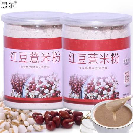 【买1桶送1桶同款】红豆薏米粉500g薏仁远离湿胖即食免煮五谷代餐