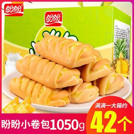 小卷包果酱夹心软面包休闲食品糕点心零食小吃下午茶早餐整箱