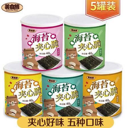 【亏本冲量】10/6罐装芝麻海苔夹心脆儿童孕妇即食海味零食40g/罐