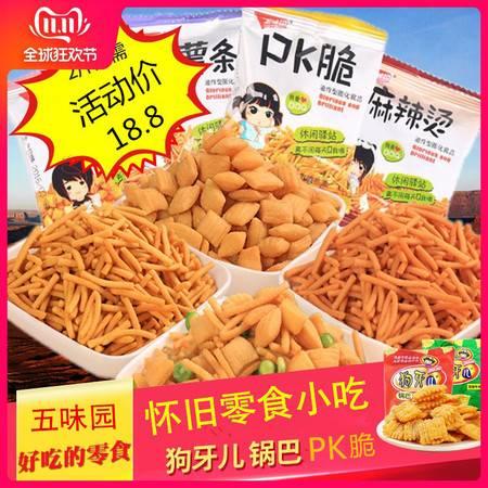 五味园pk脆薯片Q薯条锅巴1000g休闲膨化食品整箱批发怀旧零食小吃