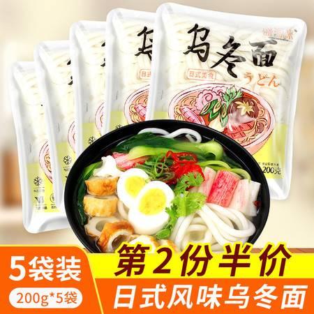 日式乌冬面速食鲜面条湿面日式炒面韩式部队火锅食材料200g*5袋装
