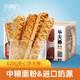 【大品牌买放心】乐锦记乳酪华夫手撕棒620g整箱夹心软奶香小面包