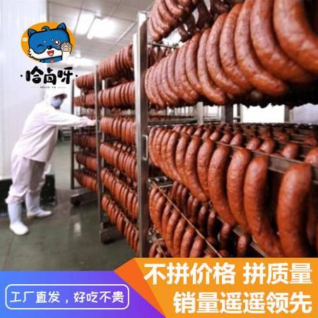 【工厂直销】哈尔滨红肠500g/5斤儿童肠猪肉香肠蒜味烤肠腊肠零食