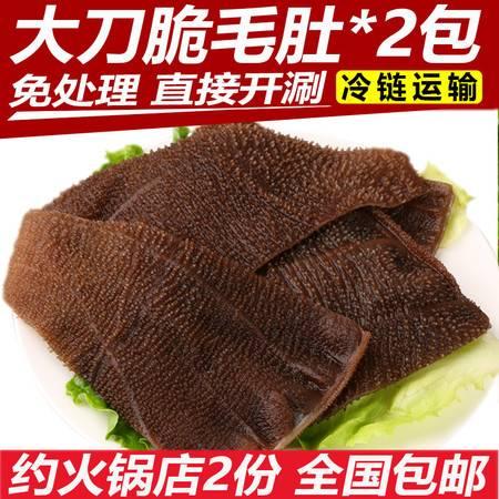 毛肚牛百叶火锅食材新鲜冷冻500g包邮散装批发黑毛肚牛毛肚鲜毛肚