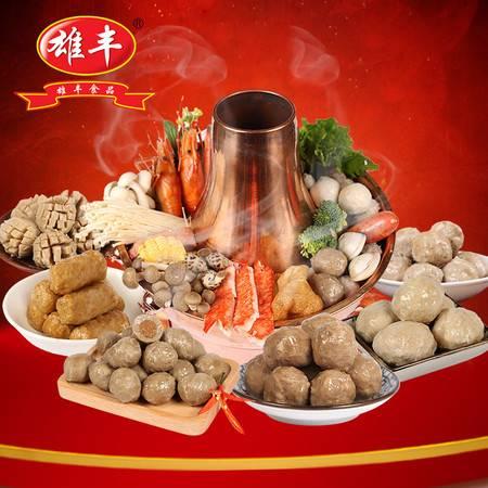雄丰火锅丸子福满堂组合肉丸子食材6种口味餐饮食材3000g