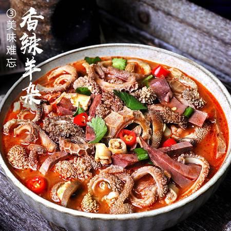 池子同款羊杂汤即食内蒙古羊杂.碎羊汤羊肉汤羊肉新鲜熟食250g速食