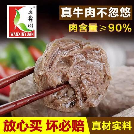 万鑫园 正宗潮汕牛肉丸/牛筋丸火锅食材烧烤丸子生鲜食材250/500g