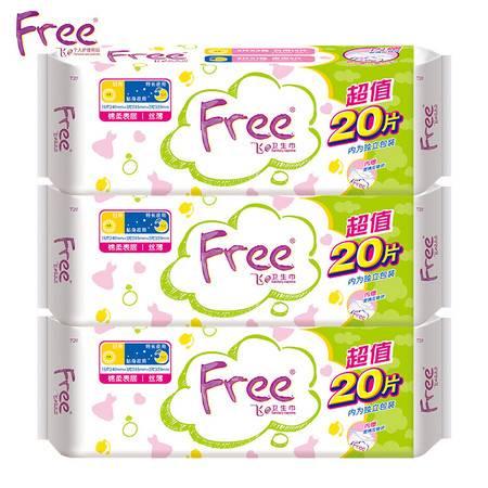 Free日夜用卫生巾组合 学生姨妈巾透气超薄棉柔 1包/2包/3包可选