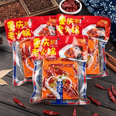 重庆佳仙抄老火锅底料280g牛油火锅底料麻辣烫底料