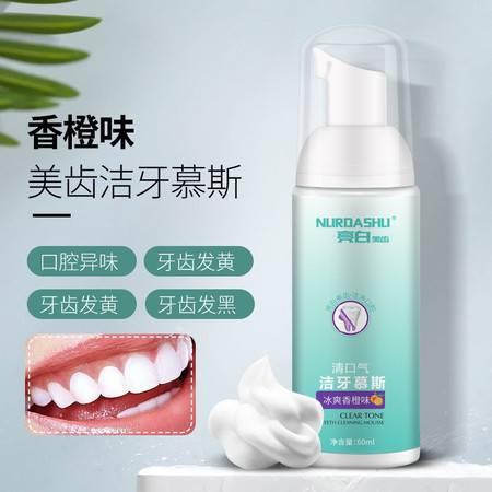 牙齿美白神器 不白退全款 网红牙膏清新口气洁牙慕斯去黄口臭正品