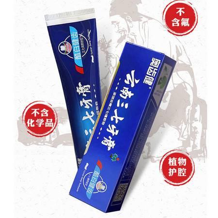 云南三七牙膏美白清火护龈修护清新祛去口臭气薄荷香型家庭装正品