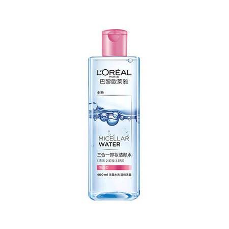 欧莱雅/LOREAL 三合一卸妆洁颜水(倍润型 敏感肌亦适用)400ml