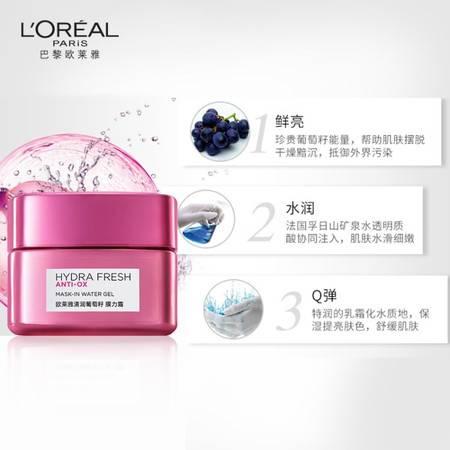 欧莱雅/LOREAL 欧莱雅清润葡萄籽膜力霜50ml