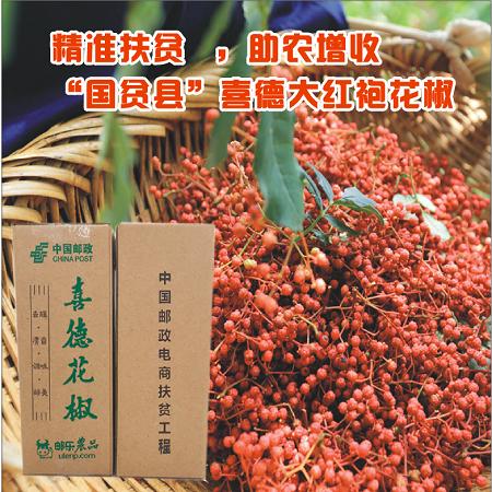 【凉山邮政】喜德花椒100g,29.9元