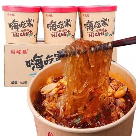 同碗福嗨吃家酸辣粉130g*6桶/106g*6桶重庆正宗方便面即食米线夜宵速食红薯粉丝