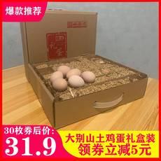 【12.8日秒杀领劵减5元】正宗大别山散养土鸡蛋30枚新鲜天然放养正宗月子小鸡蛋笨鸡蛋预售