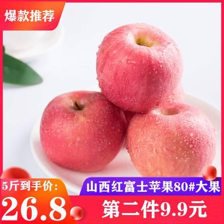 【第二件9.9】正宗山西冰糖心红富士苹果5斤包脆包甜坏果包赔新鲜
