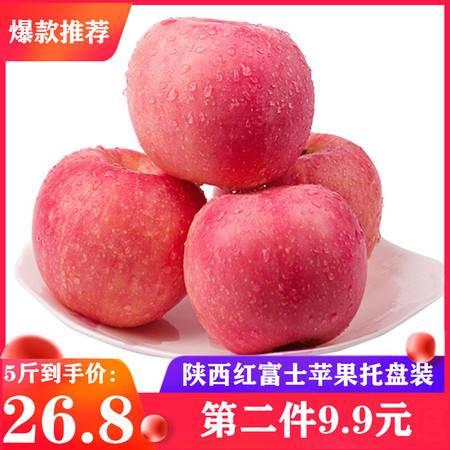 【第二件9.9】正宗陕西红富士苹果5斤大果包脆包甜坏果包赔新鲜水果苹果预售