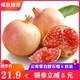 【领券立减5元】云南蒙自石榴 高原甜水晶石榴 6个装 新鲜水果