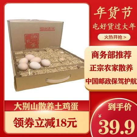 【领券立减18元】正宗六安大别山散养土鸡蛋30/40枚新鲜天然放养正宗月子小鸡蛋笨鸡蛋预售