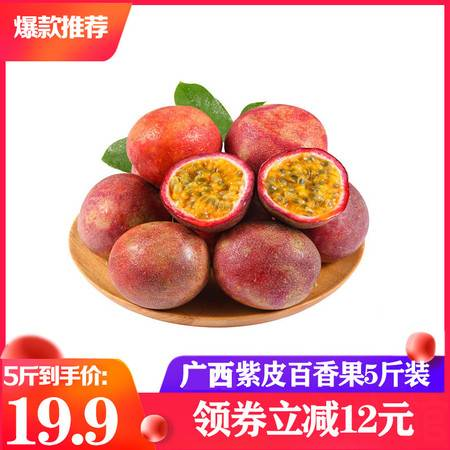 【领券立减12元】广西紫香百香果5斤新鲜鸡蛋果包邮