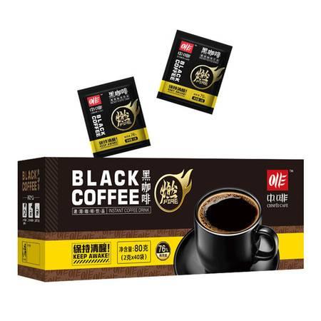 【领券立减5元】 中啡 40杯速溶纯黑咖啡无糖添加油切提神学生云南小粒咖啡粉