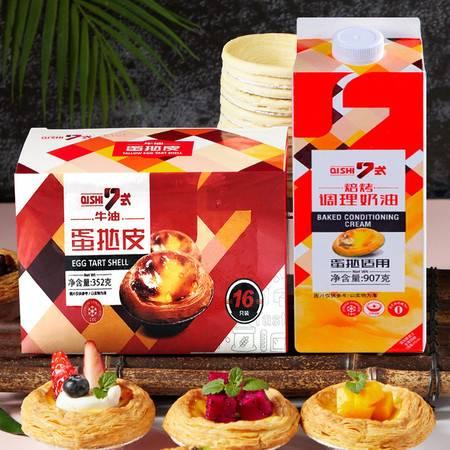 7式蛋挞皮24个家用烘焙材料带锡底自制KFC葡式蛋挞皮需配挞液