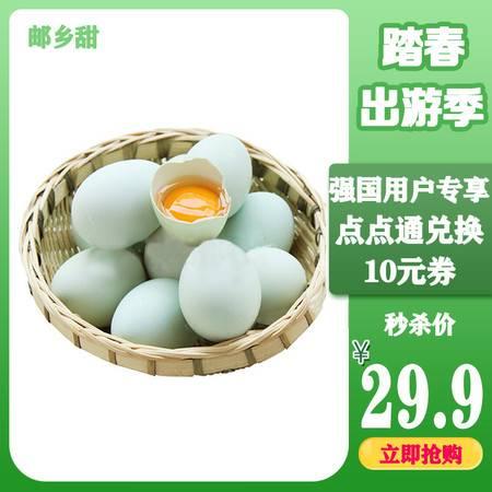 【邮政助农】江苏泰州正宗农家散养乌鸡蛋30枚鸡蛋农家散养新鲜土鸡蛋包邮