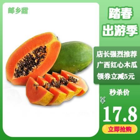 【领券立减5元】广西红心冰糖木瓜5斤装 新鲜应当季热带水果大青木瓜树上熟