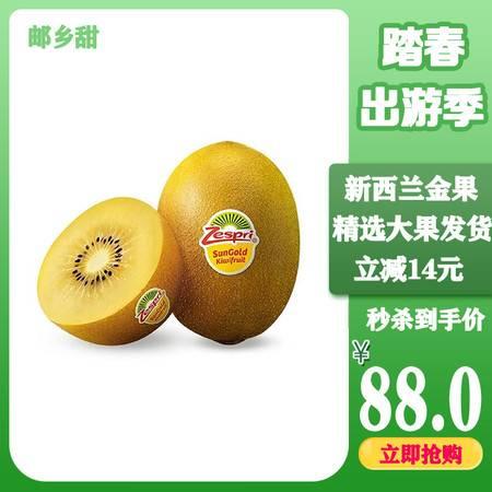 【领券立减14元】新西兰进口佳沛奇异果金果新鲜孕妇水果当季黄心猕猴桃包邮
