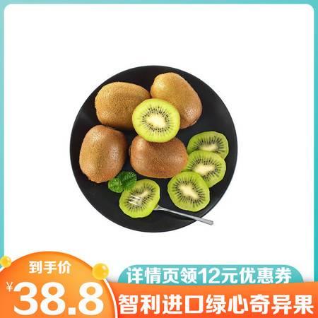 【领券立减12元】智利进口奇异果 绿心猕猴桃新鲜包邮大果酸甜水果