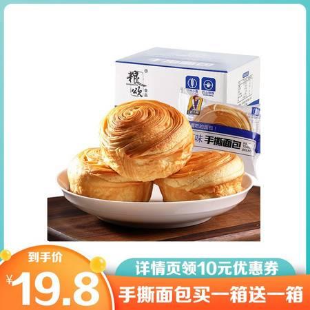 【领劵立减10元】营养早餐手撕面包整箱全麦蛋糕小吃零食懒人速食充饥夜宵
