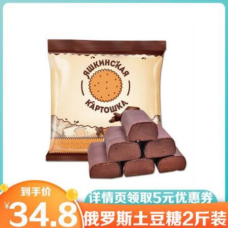 【原装进口 领券立减5元】土豆糖 俄罗斯土豆泥巧克力糖果500g*2袋进口KDV牌松露包邮
