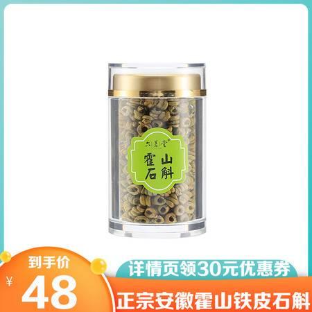 【六安特产 领券立减30元】正品安徽霍山石斛特级干条养米斛