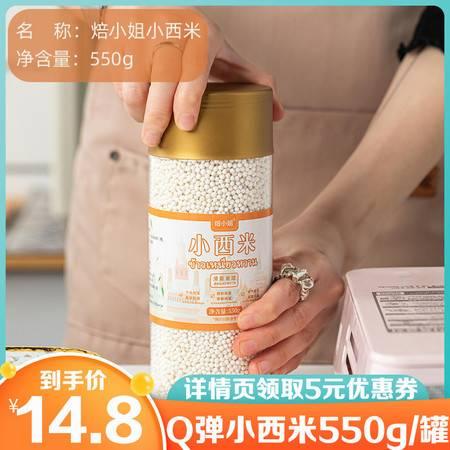 【领券立减5元】焙小姐小西米550g 罐泰国椰浆家用西米露材料奶茶店木薯淀粉 白西米