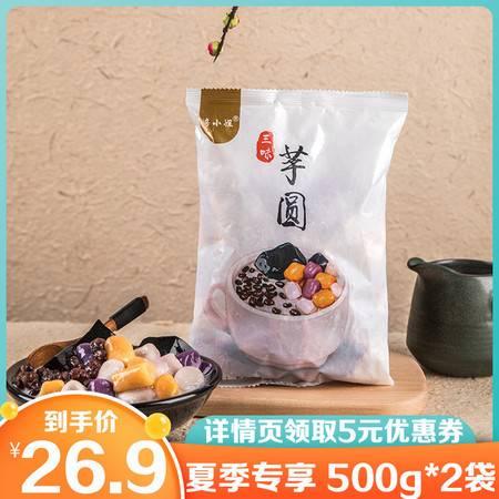 【领劵立减5元】大芋圆500g一斤 番薯紫薯芋头抹茶鲜芋仙奶茶店专用小芋圆