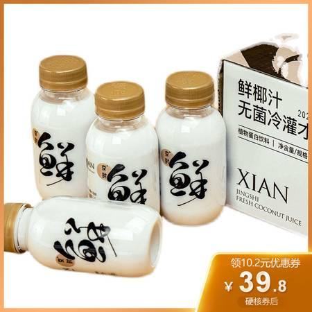 【领券立减10.2元】京时椰谷鲜椰汁245g*10瓶装网红饮料生榨椰子汁整箱鲜榨椰奶