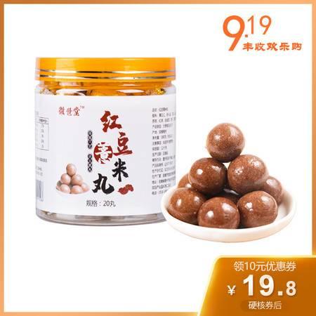 【20丸每罐】红豆薏米丸180g芡实薏仁纯手工三蒸三晒赤小豆薏仁丸