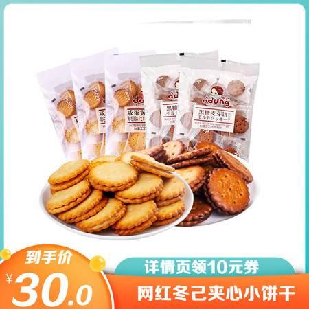 【领券立减10元】冬己咸蛋黄黑糖饼干韩国夹心饼干小包装网红零食品包邮