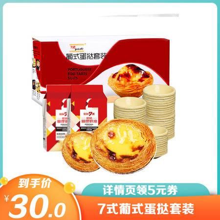 【领券立减5元】7式蛋挞皮30个家用烘焙材料带锡底自制KFC葡式蛋挞皮需配挞液
