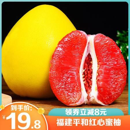 【领券立减8元】福建平和琯溪红心柚子红肉蜜柚水果新鲜密柚