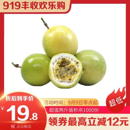 【领券立减12元】广西黄金百香果新鲜特产一级果当季水果现摘百香果纯甜包邮