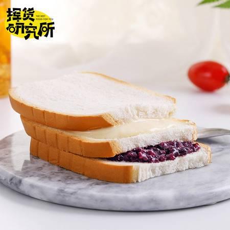【第二件半价 19.2元/2箱】 1100g紫米夹心面包营养早餐吐司面包整箱网红零食