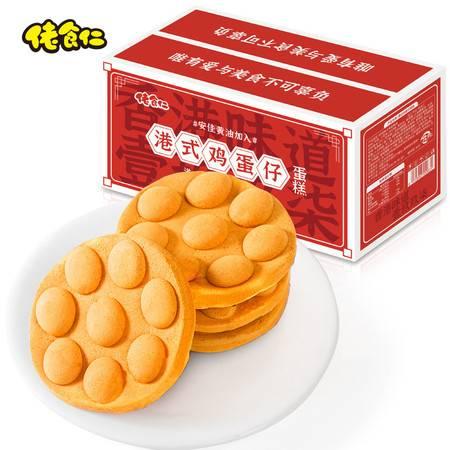 【领券立减20元】小时候的味道佬食仁港式鸡蛋仔400g/箱